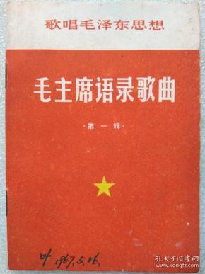 歌唱毛泽东思想。毛主席语录歌曲(第一辑)