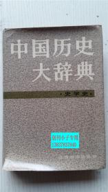 中国历史大辞典.史学史卷 本书编纂委员会编 上海辞书出版社 32开