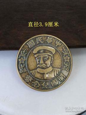 少见的民国传世开国纪念币老铜板
