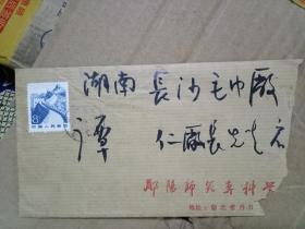 湖北书法篆刻家 原郧阳师专教授 李甫  毛笔信札2页