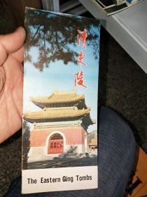 清东陵宣传片折页式