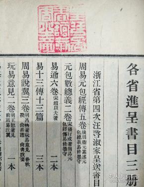 皇廷图书馆藏书之章 民国涵芬楼秘笈 各省进呈书目 一二三