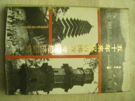 """五十年来汉唐佛教寺院经济研究 (""""1934——1984"""".。1986年一版一印。仅发行2100册硬精装,有护套。--919)"""