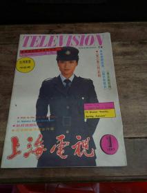 上海电视(1987.1)总第55期