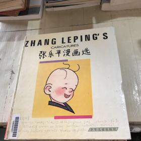 张乐平漫画选