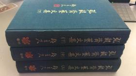 陈立夫大传, 弘毅斋艺文集(全三册)(合售)