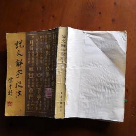 说文解字段注 (上册)成都古籍书店影印 1981年