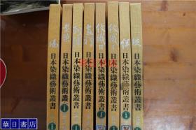 日本染织艺术丛书   型染  刺绣等   接近8开   8册合售   特价   布面精装   包邮
