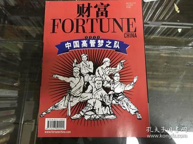 财富FORTUNE2013年总229期