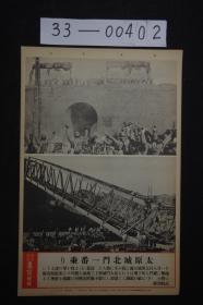 1582 东京日日 写真特报《太原城北门 以及 皇军在修理娘子关附近桃河铁桥》 大开写真纸 战时特写 尺寸:46.7*30.8cm
