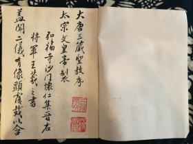 17072711-蒋家俊书法一份(E5)