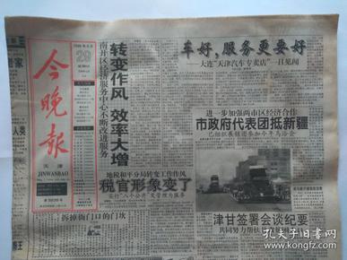 今晚报1999年8月29日【存1-8版】