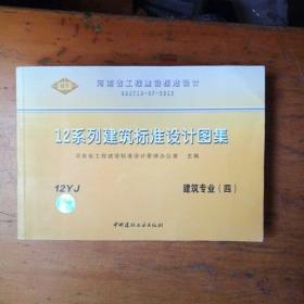河南省工程建设标准设计: 12系列工程建设标准设计图集 12YJ 建筑专业 第四 册 DBJT19-07-2012