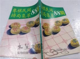 象棋民间排局集萃88局 申海英 四川科学技术出版社 1993年9月 32开平装