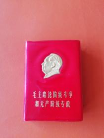 毛主席论阶级斗争和无产阶级专政