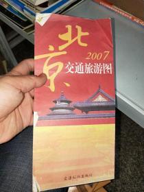 2007北京交通旅游图