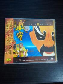 全新未拆【原装正版VCD】中国戏宝 京剧 八大铜锤