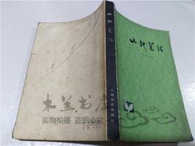 山地笔记 贾平凹 上海文艺出版社 1980年1月 32开平装
