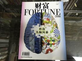 财富FORTUNE2013年总226期