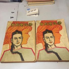 書劍恩仇錄(上下)2冊全