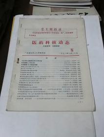 医药科技动态1972年8月30日