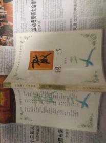 闲书(中国现代小品经典丛书)