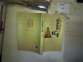 阿弥陀佛的故事