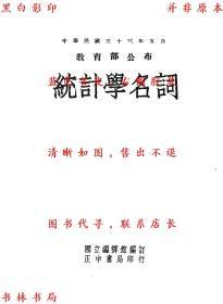 统计学名词-国立编译馆编-民国正中书局刊本(复印本)