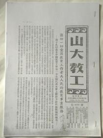 山大教工-创刊号(1950年)【复印件.不退货】