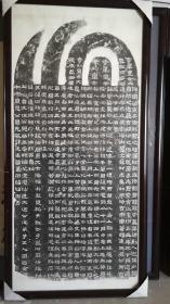 汉代肥致碑原碑拓片