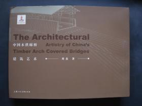 中国木拱廊桥建筑艺术  上海人民美术出版社2017年一版一印 私藏好品  多图片