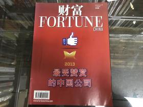 财富FORTUNE2013年总227期