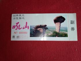 吼山风景区(浙江绍兴)   门票()面值12元
