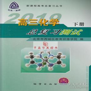北京西城 2019高三化学总复习测试 下 第9版