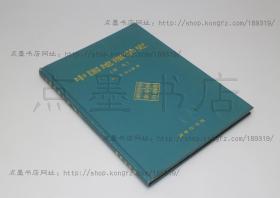 私藏好品《中国地理学史(清代)》 16开精装 赵荣 著 商务印书馆 1998年一版一印