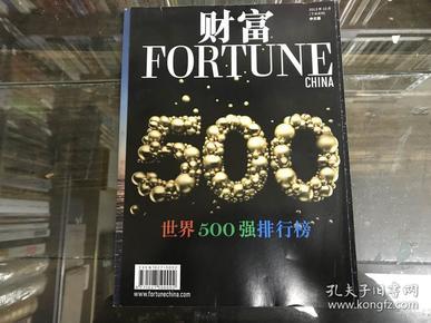 财富FORTUNE2013年总228期