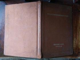 54年出版的水利书《黄河综合利用技术经济报告》,大16开精装本,包快递。