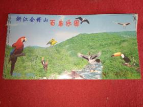 会稽山 百鸟乐园(浙江绍兴)   门票()面值元