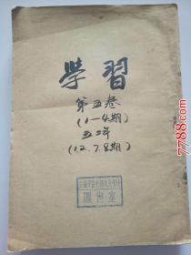 学习(1951年第五卷1-4期1952年1.2.7.8期)8期合售