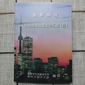 新房改住房制度改革文件汇编4