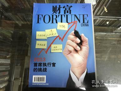 财富FORTUNE2013年总218期
