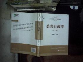 公共行政学 第二版