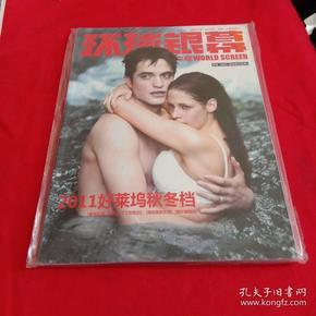 环球银幕 【2011年第9期】原包装没有打开