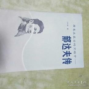 著名学者王观泉老师签名本图书(席卷在最后的黑暗中--郁达夫传)