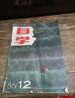 自学(1986.12)总第69期