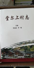 堂尔上村志(静乐县)