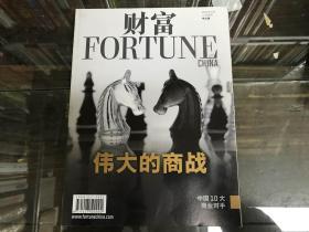 财富FORTUNE2013年总221期