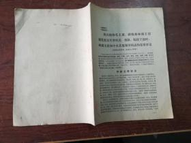 A5 林彪同志的家乡访问记3页、附;毛远新-我为什么要参加红色造反团7页