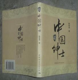 中国绅士 【大32开 一版一印 书脊有小裂】