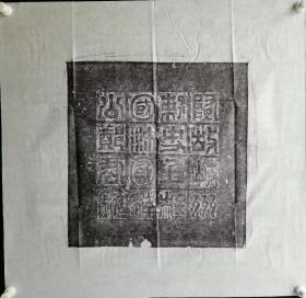 隋代重臣郑译墓志铭原石拓片